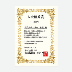 IBJ(日本結婚相談所連盟)2019年上期入会優秀賞受賞