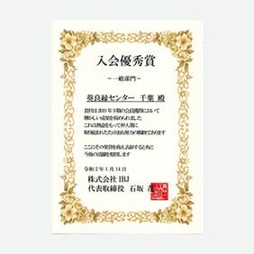 IBJ(日本結婚相談所連盟)2019年下期入会優秀賞受賞