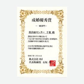 IBJ(日本結婚相談所連盟)2019年下期成婚優秀賞受賞