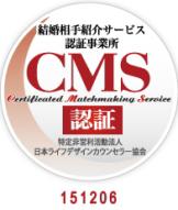 CMS認証マーク